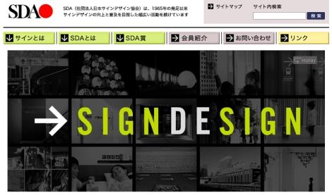 sign_design_japan